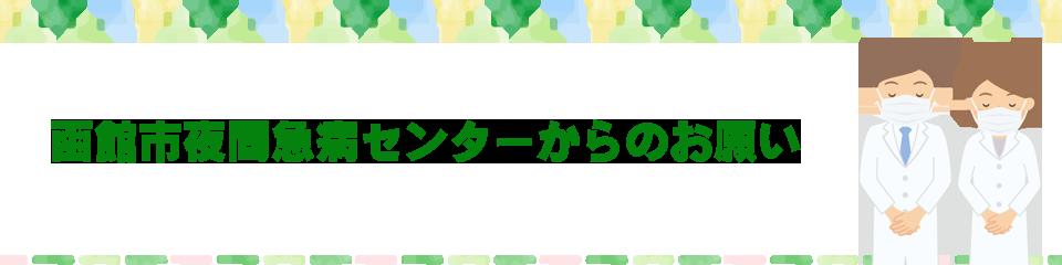 函館 新型 コロナ ウイルス